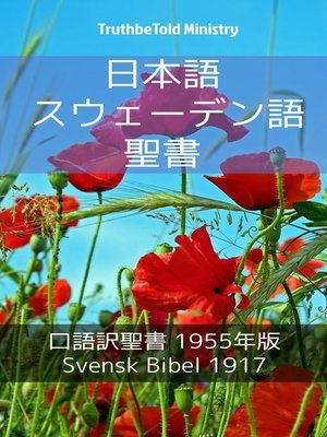 cover image of 日本語 スウェーデン語 聖書