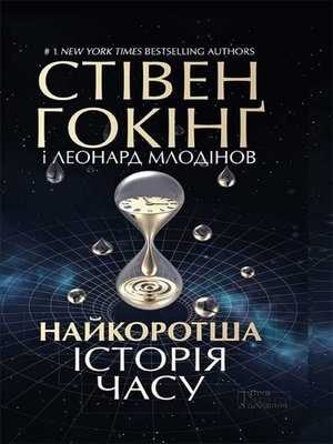 cover image of Найкоротша історія часу (Najkorotsha іstorіja chasu)