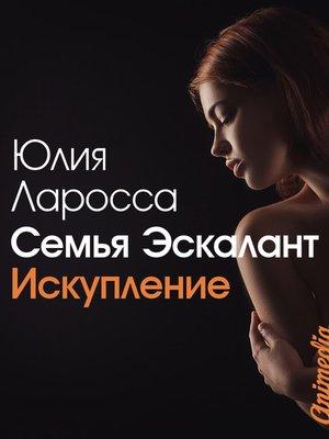 cover image of Семья Эскалант. Книга2. Искупление - Любовный роман