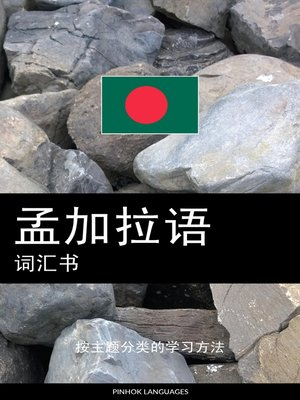 cover image of 孟加拉语词汇书