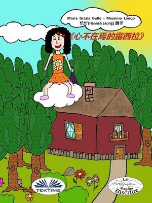 cover image of 雲端上的露西拉