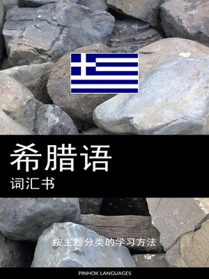 cover image of 希腊语词汇书