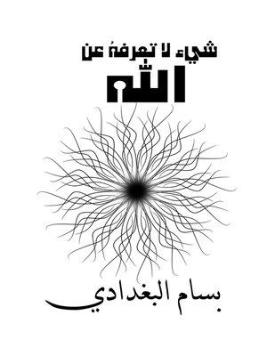 cover image of شيء لا تعرفهُ عن الله