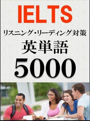 cover image of IELTS 英単語5000(リスニング・リーディング対策)BANDスコア5.0~7.0以上
