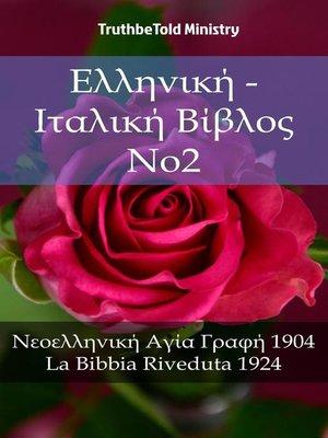 cover image of Ελληνική--Ιταλική Βίβλος No2