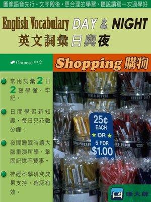 cover image of English Vocabulary DAY & NIGHT英文詞彙日與夜(Chinese中文)(Shopping購物)