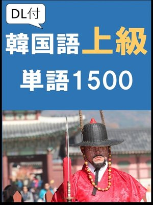 cover image of [単語リストDL付]韓国語上級単語(リスニング・リーディング・韓国語能力試験高級・ハングル検定対策)