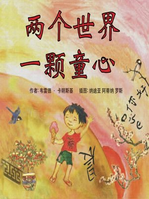 cover image of 两个世界一颗童心