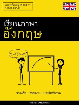 cover image of เรียนภาษาอังกฤษ--รวดเร็ว / ง่ายดาย / ประสิทธิภาพ