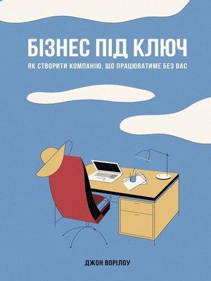 cover image of Бізнес під ключ
