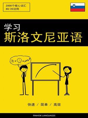 cover image of 学习斯洛文尼亚语 - 快速 / 简单 / 高效