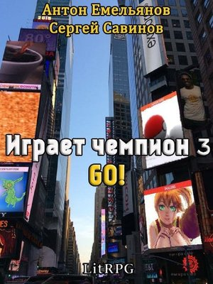 cover image of Играет чемпион 3
