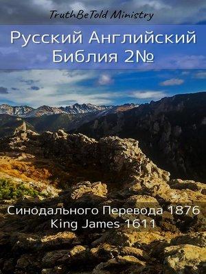 cover image of Русский Английский Библия 2№