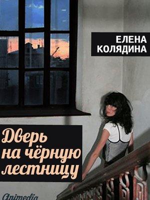 cover image of Дверь на чёрную лестницу