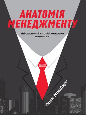 cover image of Анатомія менеджменту