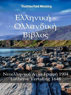 cover image of Ελληνική--Ολλανδική Βίβλος