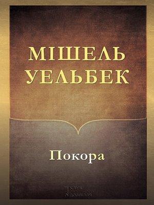 cover image of Покора (Pokora)