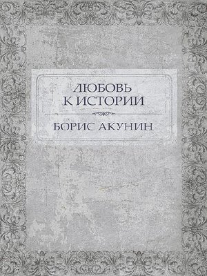 cover image of Ljubov' k istorii