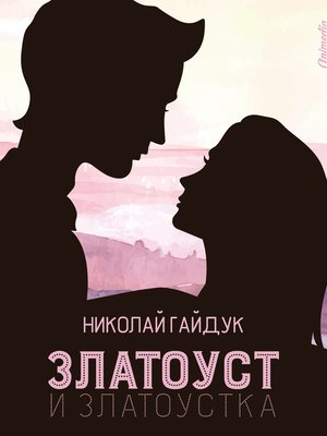 cover image of Златоуст и Златоустка--История несбывшегося гения. Роман