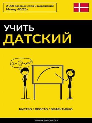 cover image of Учить датский--Быстро / Просто / Эффективно