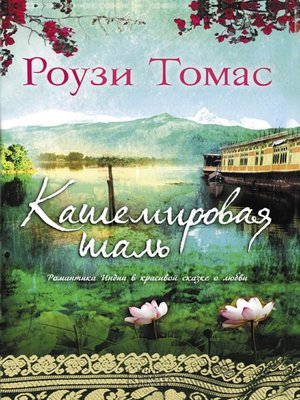 cover image of Кашемировая шаль