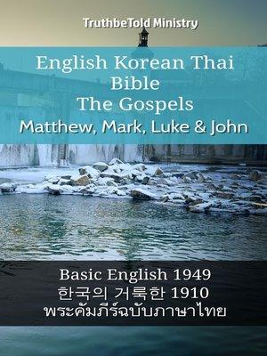 cover image of English Korean Thai Bible--The Gospels--Matthew, Mark, Luke & John