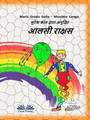 cover image of आलसी राक्षस