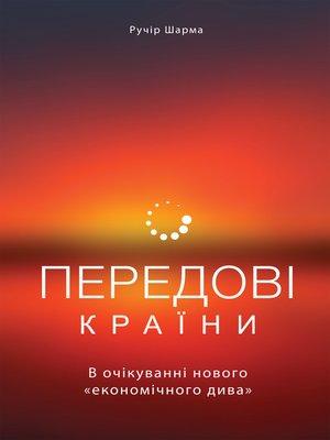 cover image of Передові країни