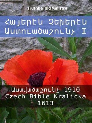 cover image of Հայերէն Չեխերէն Աստուածաշունչ I