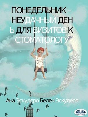 cover image of Понедельник – Неудачный День Для Визитов К Стоматологу