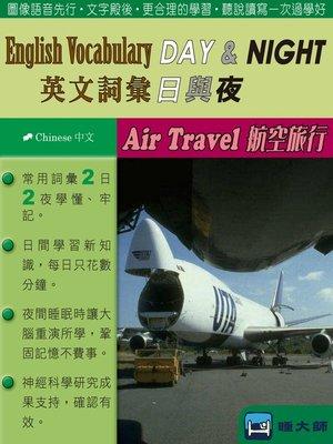 cover image of English Vocabulary DAY & NIGHT英文詞彙日與夜(Chinese中文)(Air Travel航空旅行)