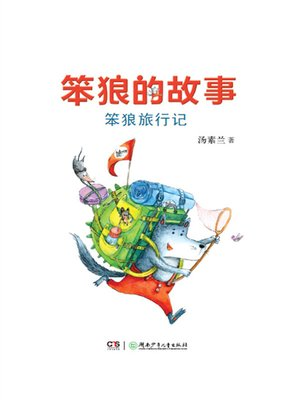 cover image of 笨狼旅行记
