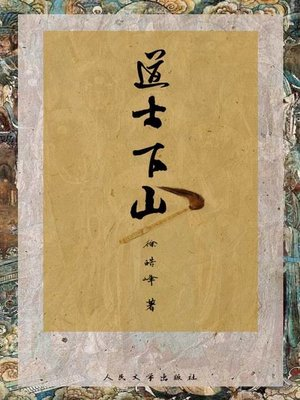 cover image of 道士下山