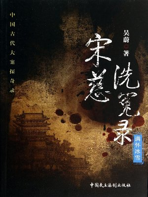 cover image of 宋慈洗冤录—满怀冰雪