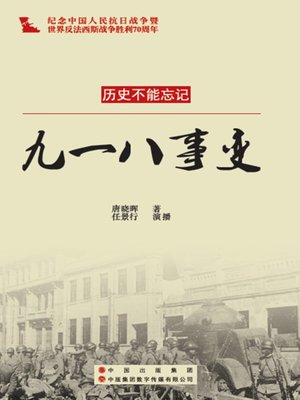 cover image of 九一八事变