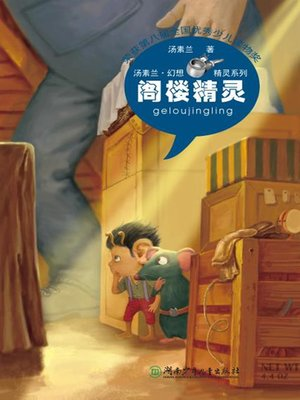 cover image of 阁楼精灵