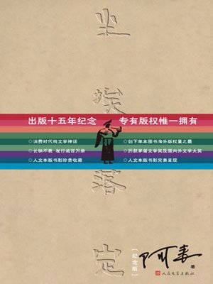 cover image of 尘埃落定