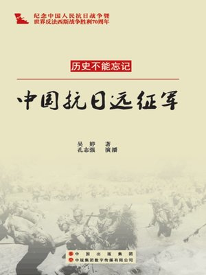 cover image of 中国远征军