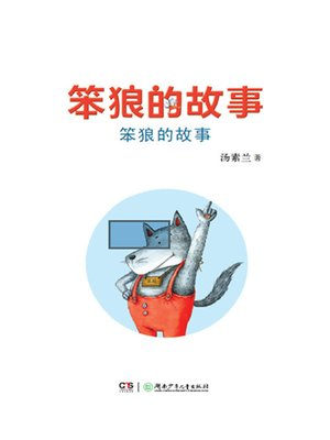 cover image of 笨狼的故事