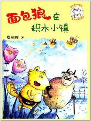 cover image of 面包狼与积木小镇