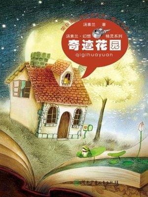 cover image of 奇迹花园