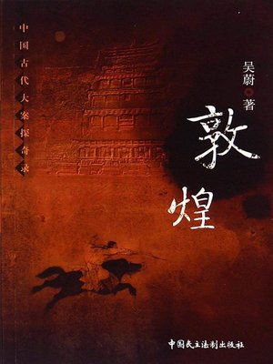 cover image of 敦煌
