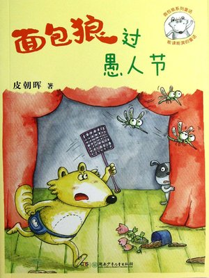 cover image of 面包狼过愚人节