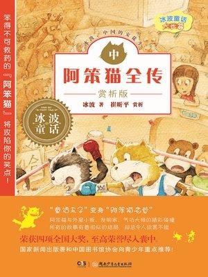 cover image of 阿笨猫全传赏析版中