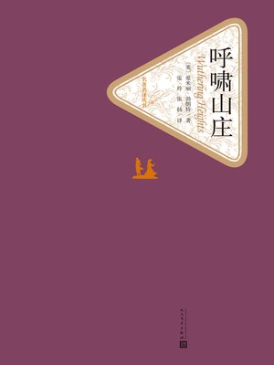 cover image of 呼啸山庄