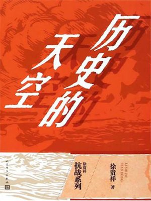 cover image of 历史的天空