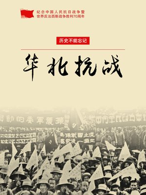 cover image of 华北抗战