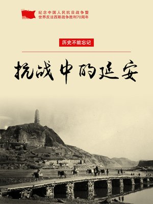 cover image of 抗战中的延安