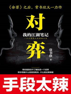 cover image of 对弈
