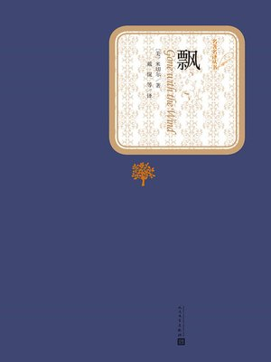 cover image of 飘